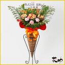 【花】開店祝い、開院祝い、ビジネスイベントに 季節の花 お祝いミディアムフラワースタンド花 1段 1