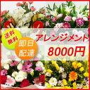 【花】フラワーコンシェルジュが厳選した花屋のお祝いアレンジメント花 8000円 【あす楽対応】【楽ギ