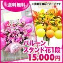 【バルーンフラワースタンド花 1段】フラワーコンシェルジュが厳選した花屋のバルーンスタンド花 150