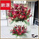 【花】フラワーコンシェルジュが厳選した花屋のお祝いスタンド花 2段 31000円【あす楽対応】【楽ギフ_メッセ入力】送料無料、即日配達