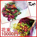 【花】フラワーコンシェルジュが厳選した花屋のお祝い花束 10...