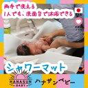 沐浴マット ベビーバス ベビーお風呂 シャワーマット バスマ...