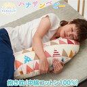 《ふんわりクリスタ綿クッションtype》日本製 三日月形の抱き枕 マルチロング授乳クッ