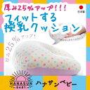 フィットする授乳クッション 日本製 洗える 弾力綿 ラッピング可※北海道・沖縄・離島は送料無料対象外