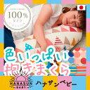 《ふんわりクリスタ綿クッションtype》日本製 三日月形の抱き枕 マルチロング授乳クッショ
