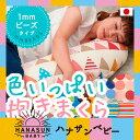 マルチロング授乳クッション 三日月型 抱き枕 日本製 洗える...