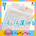 ベビー布団セット 日本製 洗えるベビー布団 7点 必要最小限...