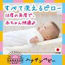 吐き戻し防止枕 日本製 洗える スリーピングピロー ベビー枕...