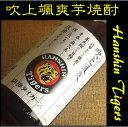 吹上颯爽(さっそう) 阪神タイガース 芋焼酎 黒麹仕込  2...