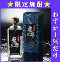 魔界への誘い(いざない)芋焼酎 はなたれ 【特別限定品】 黒...