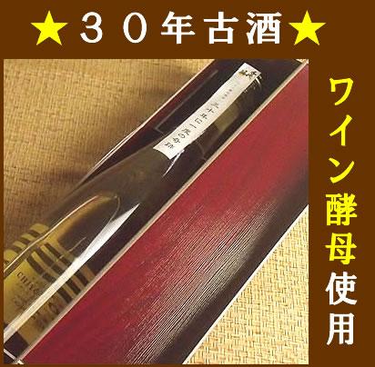 千代菊30年に一度の奇跡30年古酒ワイン酵母使用限定品375ML(日本酒お酒ギフトプレゼントランキン
