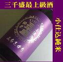 【三千盛最上級酒】三千盛(みちさかり) 純米大吟醸酒 小仕込...