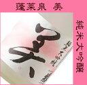 蓬莱泉 純米大吟醸酒 美(び)720ML (化粧箱入) (ギフト プレゼント ランキング お返し 誕生日 内祝い お礼 お祝い ホワイトデー 母の日 父の日 愛知県)