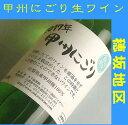 【120本限定】シャトー酒折 穂坂地区甲州にごり生ワイン 2...