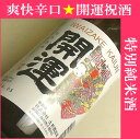 開運 特別純米酒 祝酒 1800ML (地酒 日本酒 ギフト プレゼント ランキング 人気 誕生日 内祝い お礼 お祝い お返し 敬老の日 残暑お見舞い)