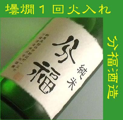 分福純米酒壜燗1回火入れ氷温貯蔵720ML(ギフトプレゼントセット内祝い誕生日結婚祝い還暦出産プチギ