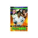ディック・ベイヤー/他 プロレス最強列伝 華麗なる超一流レスラーたち DVD