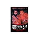 アントニオ猪木/他 格闘技オリンピック ウィリー・ウイリアムスvsアントニオ猪木 DVD