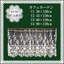 ★X'masセール★カフェカーテン90×120 カフェカーテン 【X'masセール特価】