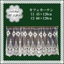 ★X'masセール★カフェカーテン45×120 カフェカーテン 【X'masセール特価】