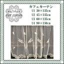 ★X'masセール★カフェカーテン90×135 カフェカーテン 【X'masセール特価】