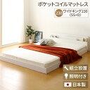 【組立設置費込】 日本製 連結ベッド 照明付き フロアベッド ワイドキングサイズ230cm (SS+D) (ポケットコイルマットレス付き) 『NOIE』 ノイエ ホワイト 白 【代引不可】