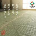 純国産 い草 上敷き カーペット 格子柄 『グラッセ』  江戸間8畳(約348×352cm)