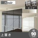 Alnair 鏡面 上置き 90cm幅