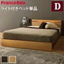 フランスベッド ダブル フレーム ライト...