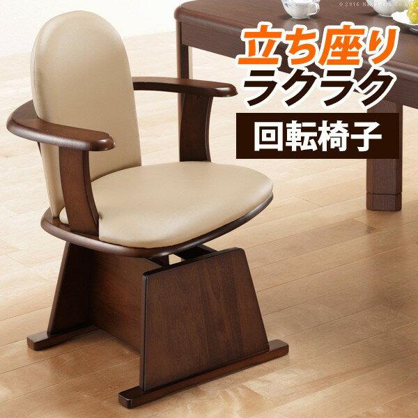 椅子 回転 木製 高さ調節機能付き 肘付きハイバック回転椅子 〔コロチェアプラス〕 肘掛 ダイニングチェア こたつチェア イス 一人用 レザー 背もたれ ダイニングこたつ 炬燵 ハイタイプ