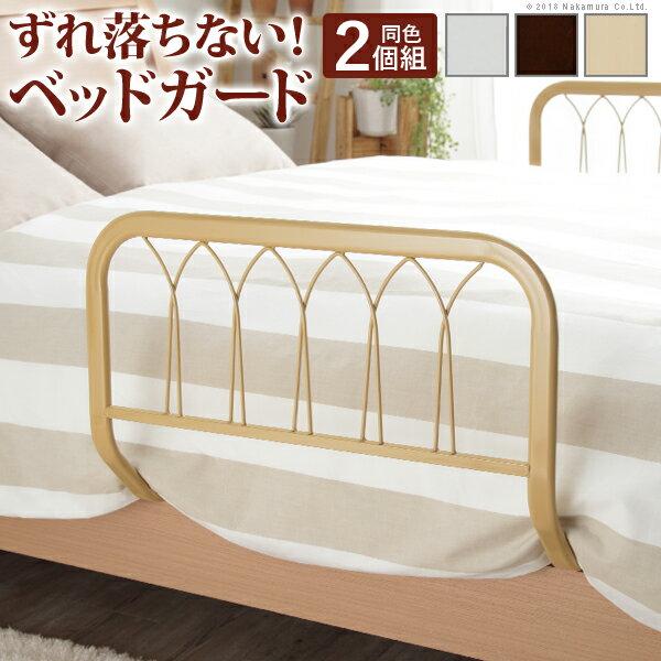 ベッドフェンスサイドガードスチールベッドガード〔スポルテ〕同色2個組転落防止柵手すり手摺りガード安眠