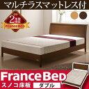脚付き すのこベッド マーロウ ダブル マルチラススーパースプリングマットレスセット フランスベッド セット ダブル マットレス付き