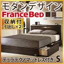 ヘッドボードに小物が置ける♪フランスベッド シングル ベッド下収納 収納ベッド 引き出し付き 木製 国産 日本製 宮付き コンセント ベッドライト マットレス付き