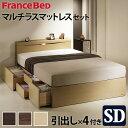ヘッドボードに小物が置ける♪フランスベッド セミダブル ベッド下収納 収納ベッド 引き出し付き 木製 国産 日本製 宮付き コンセント ベッドライト マットレス付き