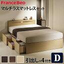 ヘッドボードに小物が置ける♪フランスベッド ダブル ベッド下収納 収納ベッド 引き出し付き 木製 国産 日本製 宮付き コンセント ベッドライト マットレス付き