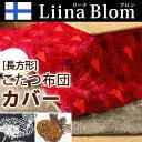 北欧デザイナーズこたつ布団カバー タピオ 215x295cm[対応こたつ布団サイズ205x285cm] こたつ布団 カバー 北欧 長方形