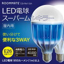 ROOMMATE LED電球 スーパームシキラー EB-RM...
