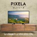 32V型地デジ / BS / CS フルハイビジョン液晶テレビ 外付HDD録画対応 PIX-32VL...