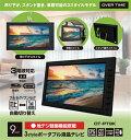 OVER TIME 9インチ地デジ録画機能搭載 3styleポータブル液晶テレビ OT-PT9K ブラック