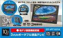 3style録画機能付きポータブル液晶テレビ ブラック