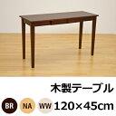 木製テーブル 120×45 BR/NA/WW