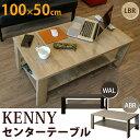 KENNY センターテーブル 100×50 ABR/LBR/...
