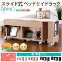 インテリア サイドラック 寝室収納 キャスター付き 伸縮式 スライド式ベッドサイドラック【ブルノ-BRNO-】(ベッド収納 チェスト)
