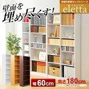 本棚 書棚 本収納 収納棚に♪ 多目的収納ラック60幅【-Eletta-エレッタ】(本棚・書棚・収納棚・シェルフ)