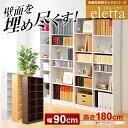 本棚 書棚 本収納 収納棚に♪ 多目的収納ラック90幅【-Eletta-エレッタ】(本棚・書棚・収納棚・シェルフ)