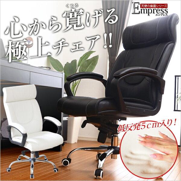 【送料無料】スマートロッキング仕様!オフィスチェア【-Empress-エンプレス(天使の座面シリーズ)】 オフィスチェア パソコンチェア ハイバックチェア いす デスクチェア デスク用チェア 肘付タイプに♪