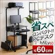 パソコンデスク パソコンラックに♪ 省スペースのコンパクトパソコンデスク【-Mily-ミリー60cm幅】