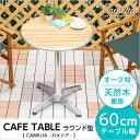ガーデン テーブル 木製 カフェ風 シンプル ガーデン丸アルミウッドテーブル【カメリア -CAMELIA-】(ガーデン 丸 テーブル 木製 60幅)