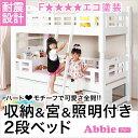 宮棚&照明&引出付2段ベッド【ABBIE-アビー】(ベッド 2段)