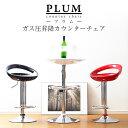 ガス圧昇降式カウンターチェアー【-Plum-プラム】